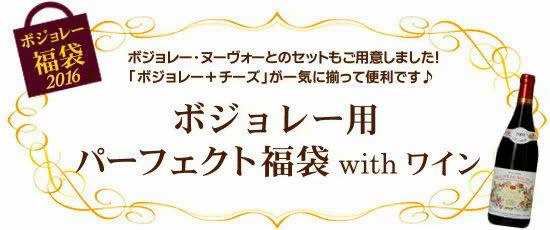 <先行予約>ボジョレー用パーフェクト福袋(with ワイン)