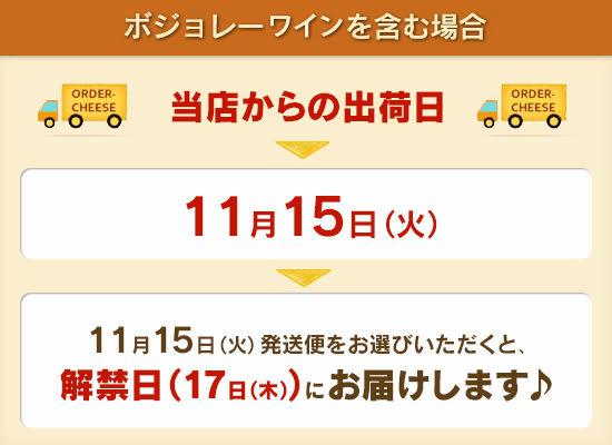 ボジョレーを含む場合 当店からの出荷日:11月15日(火)⇒11月15日(火)発送便をお選びいただくと、 解禁日(17日(木))にお届けします♪