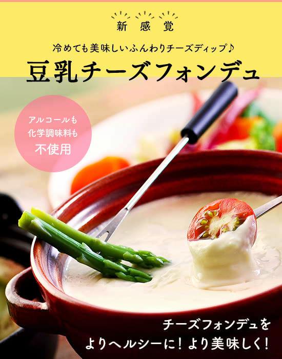 新感覚『豆乳チーズフォンデュ』