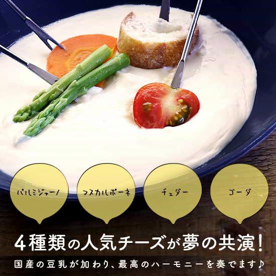 4種類の人気チーズが夢の共演!