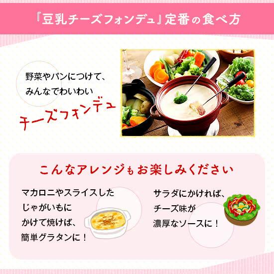 ●『豆乳チーズフォンデュ』定番の食べ方●こんなアレンジもお楽しみください