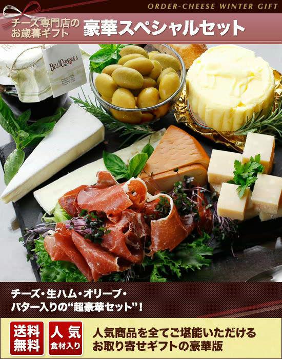 『チーズ専門店のお歳暮ギフト(豪華スペシャルセット)』