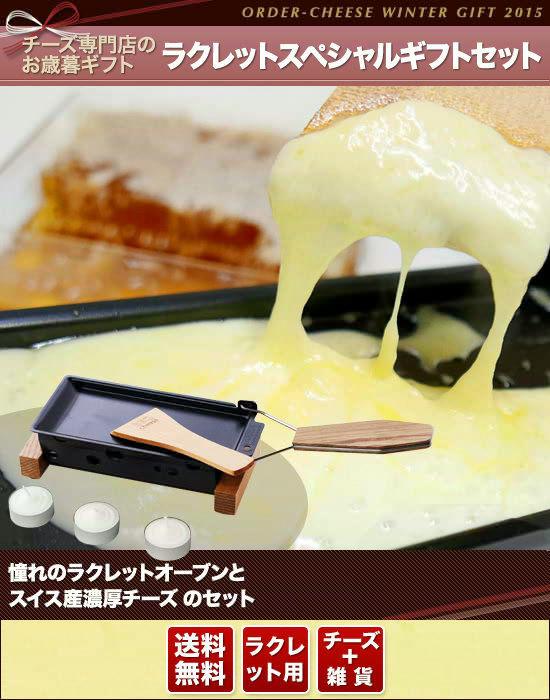 『チーズ専門店のお歳暮ギフト(ラクレットスペシャルギフトセット)』
