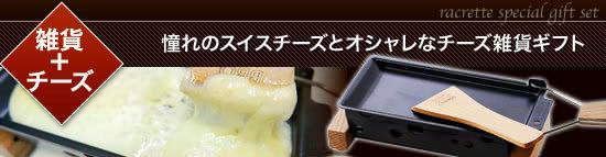 チーズ専門店のお歳暮ギフト 憧れのスイスチーズとオシャレなチーズ雑貨ギフト