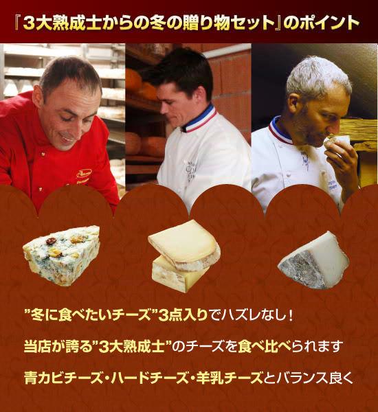 """■『3大熟成士からの冬の贈り物セット』のポイント。●""""冬に食べたいチーズ""""3点入りでハズレなし!●当店が誇る""""3大熟成士""""のチーズを食べ比べられます●青カビチーズ・ハードチーズ・羊乳チーズとバランス良く"""