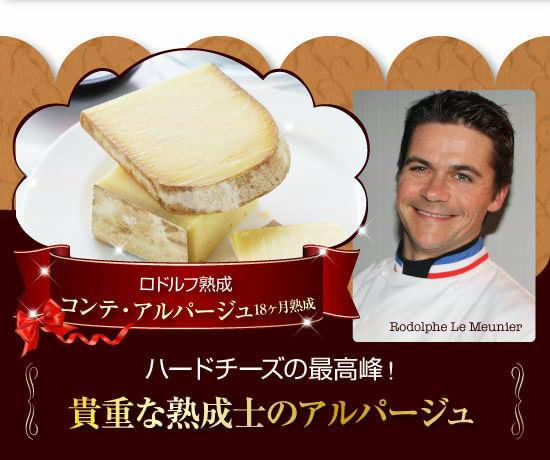 ハードチーズの最高峰!貴重な熟成士のアルパージュロドルフ熟成『コンテ・アルパージュ18ヶ月熟成』