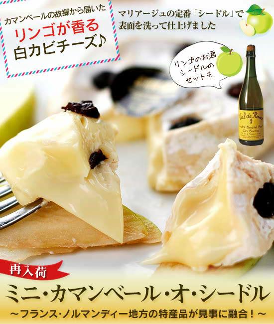新作チーズ『ミニ・カマンベール・オ・シードル』登場♪