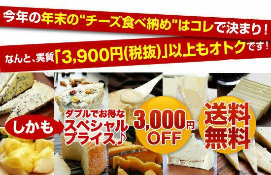 """今年の年末の""""チーズ食べ納め""""はコレで決まり!しかもダブルでお得なスペシャルプライス♪"""