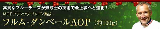フルム・ダンベールAOP