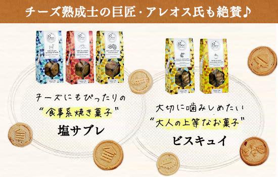 日本初上陸!塩サブレは羊乳チーズ/カンタルチーズ/ブルーチーズ&ペリゴール産くるみ、ビスキュイは自家製はちみつ&ペリゴール産くるみ/イズニーキャラメル&アップルタルトタタン