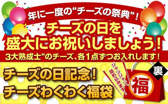 『チーズの日記念!チーズもりもり<裏>福袋』登場!