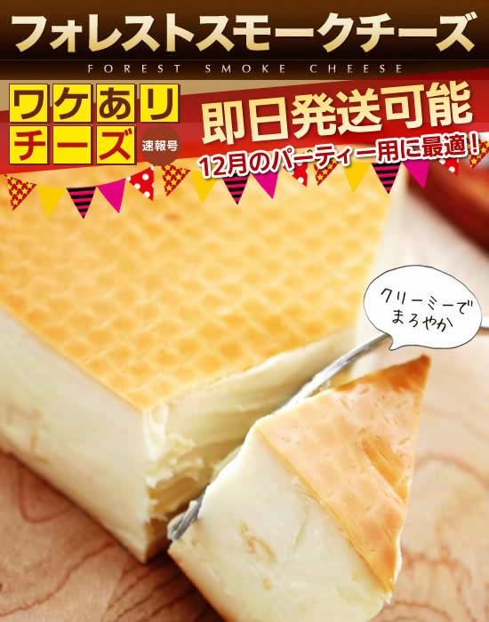 『フォレストスモークチーズ』