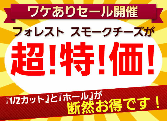 『フォレストスモークチーズ』が超!特!価!