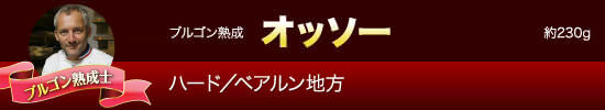 ・【F・ブルゴン熟成】オッソー(約230g・ハード)