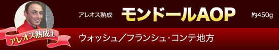 ・【P・アレオス熟成】モンドールAOP(約250g・ウォッシュ)