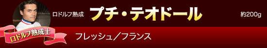 ・【ロドルフ・M熟成】プチ・テオドール(約200g・フレッシュ)/ 白カビ