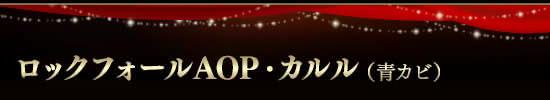 ロックフォールAOP・カルル(青カビ)