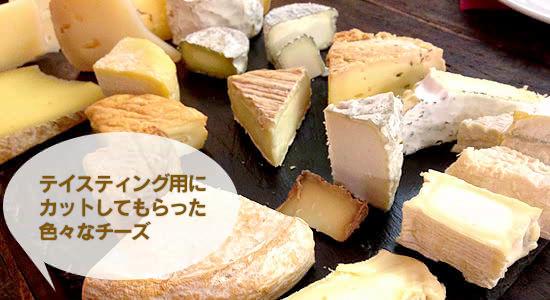テイスティング用に カットしてもらった 色々なチーズ