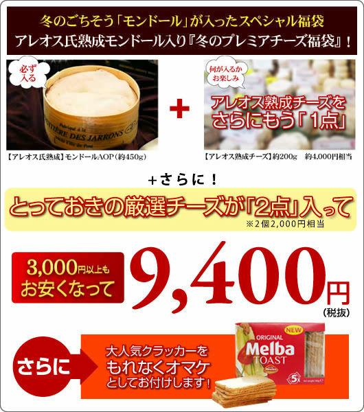 アレオス氏のチーズが2点の他人気チーズが2点という豪華な内容で、9,400円(税抜)!さらに、オマケで『メルバトースト<ナチュラル>』をお付けします!