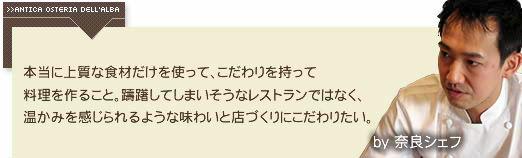 奈良シェフのお言葉