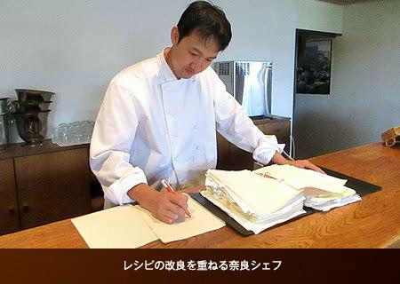 レシピの改良を重ねる奈良シェフ