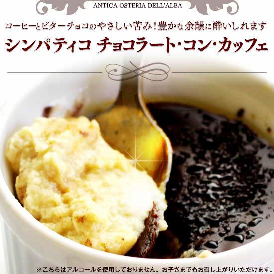 ●コーヒーとビターチョコのやさしい苦み!豊かな余韻に酔いしれます シンパティコ チョコラート・コン・カッフェ