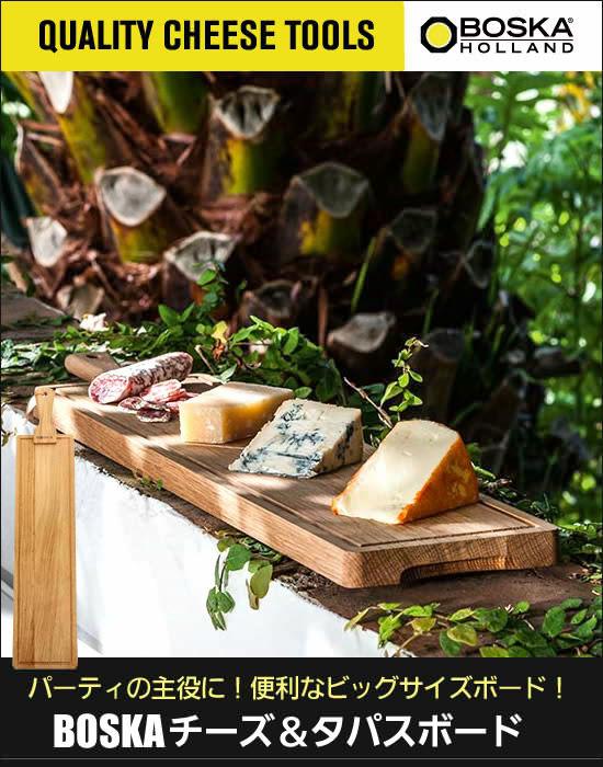BOSKA チーズ&タパスボード
