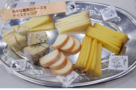 色々な種類のチーズをテイスティング