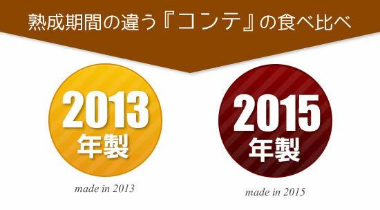"""●""""2013年製""""と""""2015年製""""。熟成期間の違う『コンテ』の食べ比べ"""