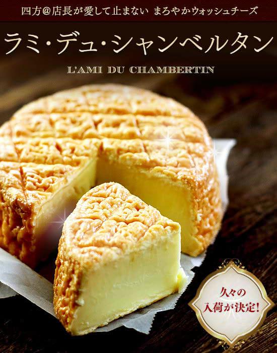 四方@店長が愛して止まないまろやかウォッシュチーズ『ラミ・デュ・シャンベルタン』