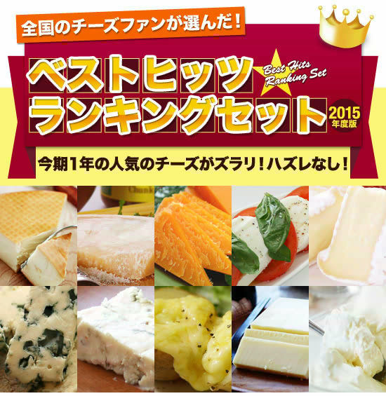 オーダーチーズ『ベストヒッツ★ランキングセット』復活■トップ10チーズが【10%OFF】&【送料無料】♪