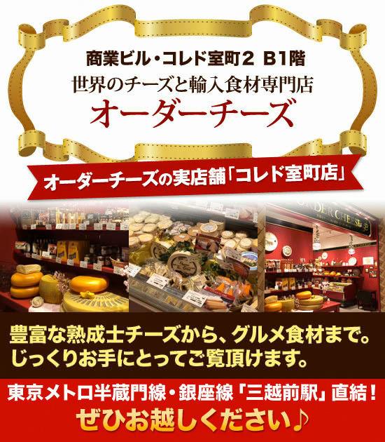 商業ビル・コレド室町2B1階「世界のチーズと輸入食材専門店 オーダーチーズ」