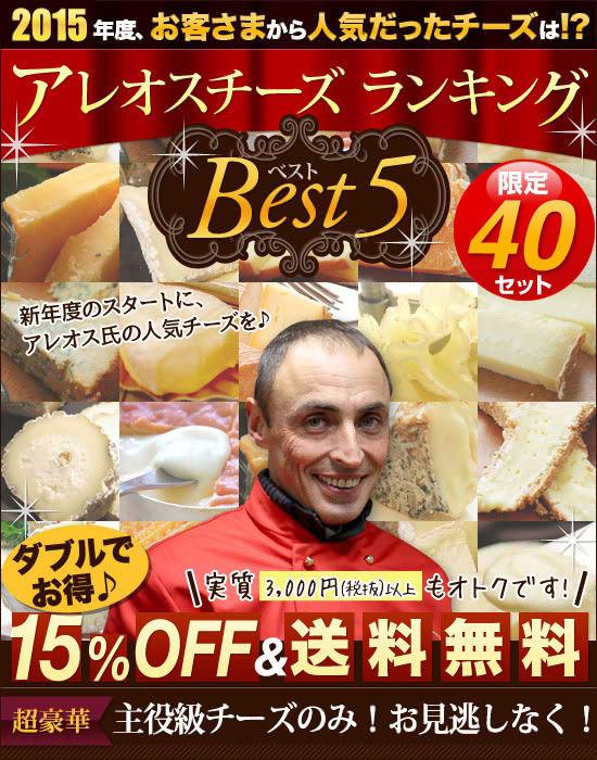 2015年度、お客さまから人気だったチーズは!?新年度のスタートに、アレオス氏の人気チーズを♪『アレオスチーズ ランキングベスト5』