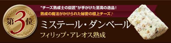 3位 P・アレオス熟成ミステール・ダンベール(約200g)