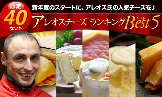 【限定40セット】新年度のスタートに、アレオス氏の人気チーズを♪『アレオスチーズ ランキングべスト5』