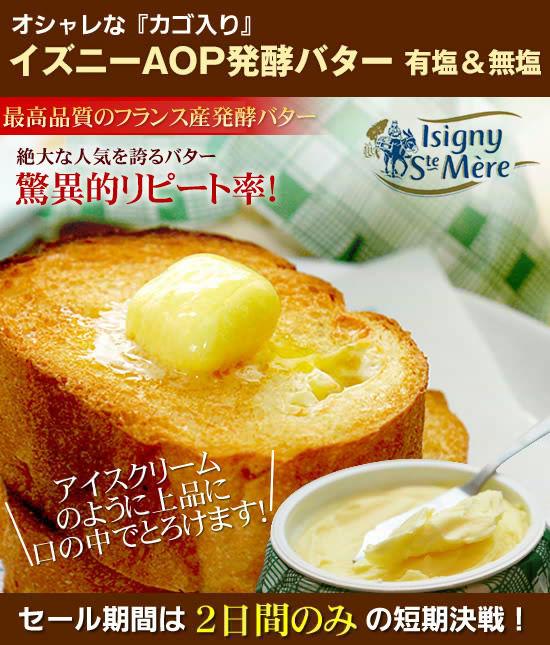 『イズニーAOP発酵バター』<カゴ入り>がお得