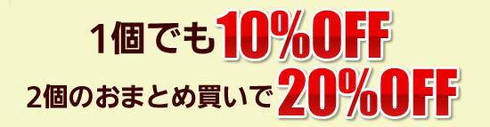 ●1個でも【10%OFF】、2個のおまとめ買いで【20%OFF】!