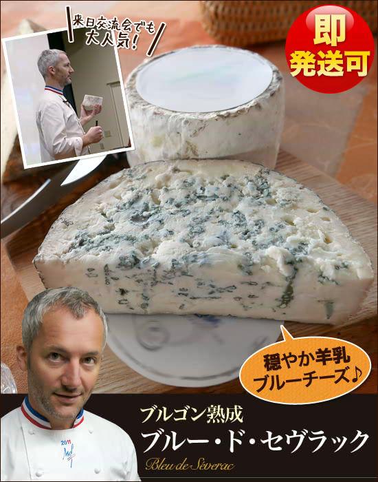 来日交流会でも大人気!穏やか羊乳ブルーチーズ♪『ブルゴン熟成 ブルー・ド・セヴラック』(即発送可)