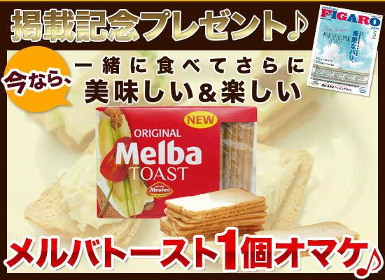 掲載記念プレゼント♪今なら、一緒に食べてさらに美味しい&楽しい メルバトースト1個オマケ♪