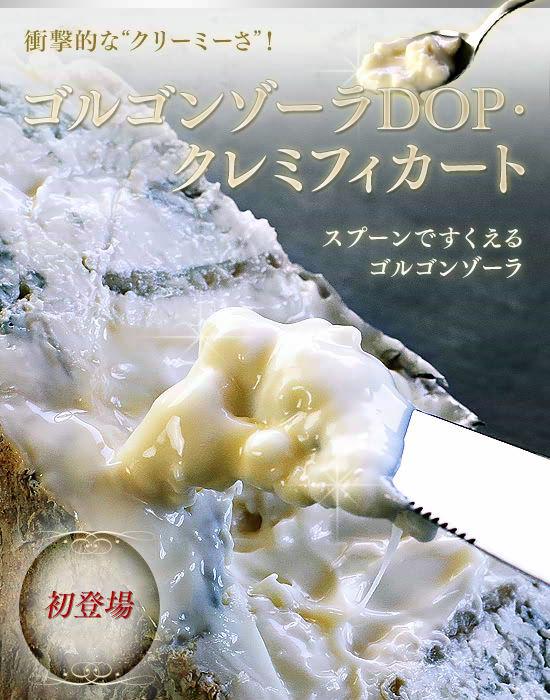 『ゴルゴンゾーラDOP・クレミフィカート』初登場!