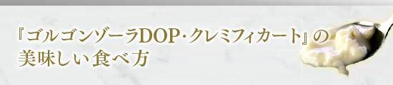 『ゴルゴンゾーラDOP・クレミフィカート』の 美味しい食べ方