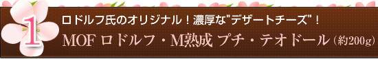"""ロドルフ氏のオリジナル!濃厚な""""デザートチーズ""""!『MOF ロドルフ・M熟成 プチ・テオドール』(約200g)"""