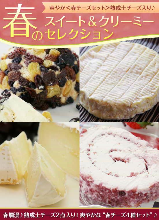 スイート&爽やかチーズがそろった『春のスイート&クリーミーチーズセレクション』30セット限定