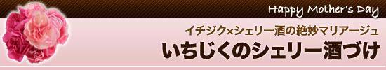 【1】イチジク×シェリー酒の絶妙マリアージュ