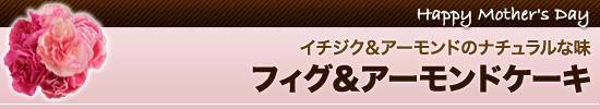 【3】イチジク&アーモンドのナチュラルな味