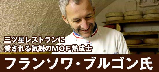 三ツ星レストランに愛される気鋭のMOF熟成士「フランソワ・ブルゴン氏」