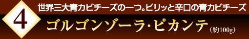 『ゴルゴンゾーラ・ピカンテ(約170g)