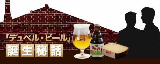 「デュベル・ビール」誕生秘話