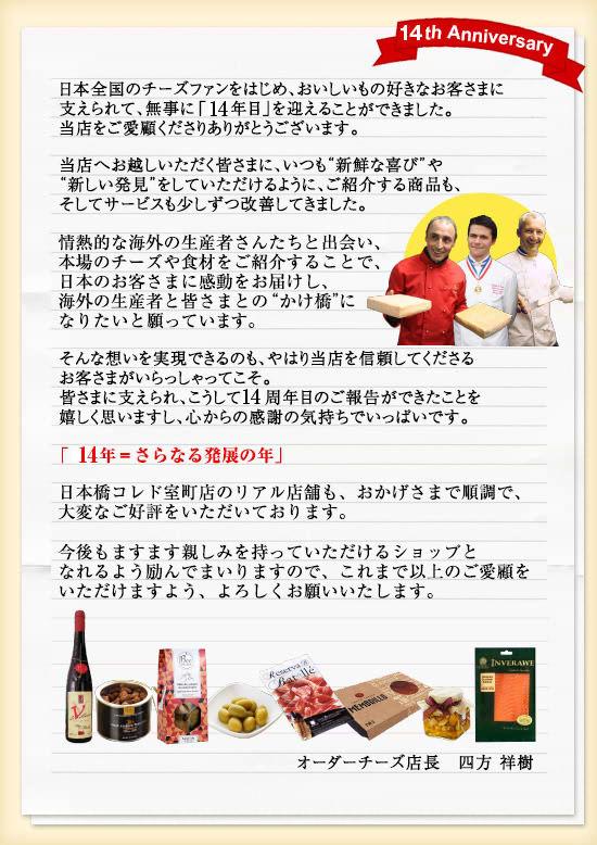 日本全国のチーズファンをはじめ、おいしいもの好きなお客さまに支えられて、無事に「13年目」を迎えることができました。当店をご愛顧くださり、本当にありがとうございます。