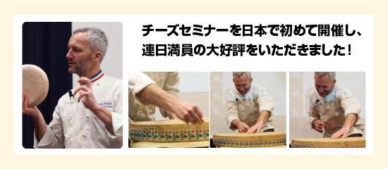 チーズセミナーを日本で初めて開催し、連日満員の大好評をいただきました!